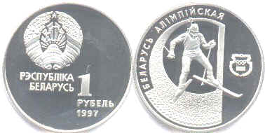 coin Belarus 1 rouble 1997