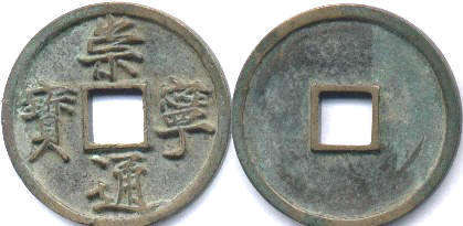 chinese old coin 10 cash Huizong