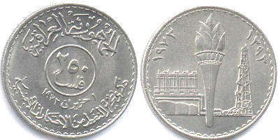 coin Iraq 250 fils 1973