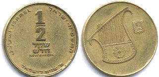 coin Israel 1/2 new sheqel 1988